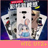 【萌萌噠】HTC U12+ Plus 彩繪磨砂手機殼 卡通塗鴉 超薄防指紋 全包矽膠軟殼 保護套 手機套 手機殼
