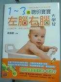 【書寶二手書T3/保健_QDX】1~3歲聰明寶寶左腦右腦大開發_高振敏