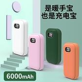 暖手寶usb充電寶迷你數顯暖手寶多功能行動電源二合一便攜式充電隨身攜帶行動電源