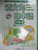 【書寶二手書T3/語言學習_YBF】新文化日本語初級 2_文化外國語專門學校