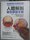 【書寶二手書T1/大學理工醫_ZDO】人體解剖著色學習手冊-邊看邊畫邊學_維恩.凱彼特