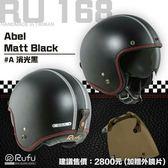【東門城】RUFU RU-168 Abel#A (消光黑) 半罩復古安全帽 贈KYT鏡片