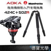 AOKA TK-PRO 424C + Manfrotto MVH 502A 四號四節 大三叉 專業碳纖維系統三腳架 總代理公司貨 雲台套組