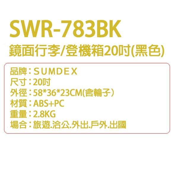 SUMDEX   ABS+PC鏡面行李箱/登機箱20吋SWR-783BK(黑色)