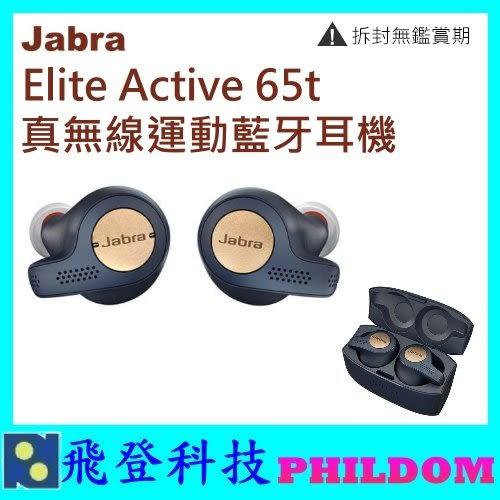 捷波朗Jabra Elite Active 65t 真無線運動藍牙耳機 公司貨 Elite Active65T 公司貨 IP56防塵防水 運動耳機