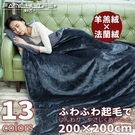 Loxin 雙面複合特重保暖毯-QUEEN SIZE款-200x200公分 羊羔絨x法蘭絨保暖毯 毛毯【SH1560】