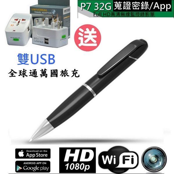 【送萬國旅行充】VITAS P7插卡式1080P WIFI手機監控錄影筆~附32G卡