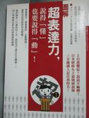 【書寶二手書T3/溝通_LGK】超表達力說得懂也要說得動!_大串亞由美