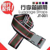 行李束帶MIT 多色行李箱束帶綁帶旅行束帶JT001