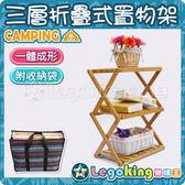 【樂購王】《三層折疊式置物架》居家戶外露營桌 帳篷收納層架 收納整理 竹板置物架【B0312】