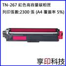 【享印科技】Brother TN-267 M 紅色副廠高容量碳粉匣 適用 HL-L3275CDW/MFC-L3750CDW