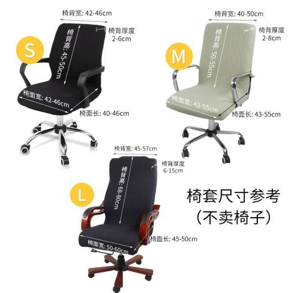 電腦椅套扶手轉椅老板椅皮的加厚家用連體辦公桌椅套罩現代簡約