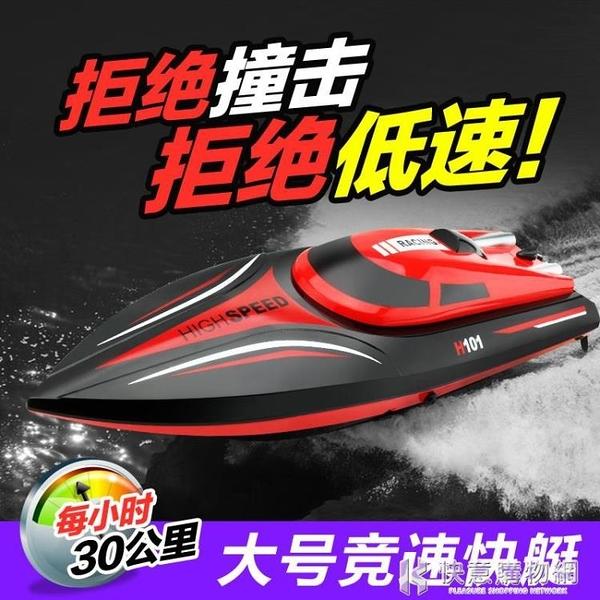遙控船超大高速電動快艇兒童玩具船模型潛水艇游艇賽艇航模 快意購物網
