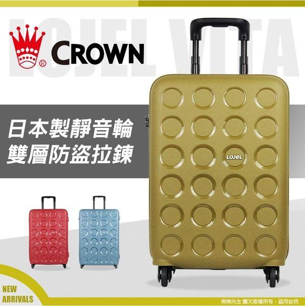 《熊熊先生》新款特賣 Lojel皇冠100%PP材質旅行箱 Crown行李箱PP10內嵌式TSA密碼鎖 19.5吋