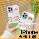 敲可愛~立體熊兔|蘋果12 i11 Pro max 12mini iPhone12 鏡頭保護 全包邊軟殼 小羊皮紋路 防摔