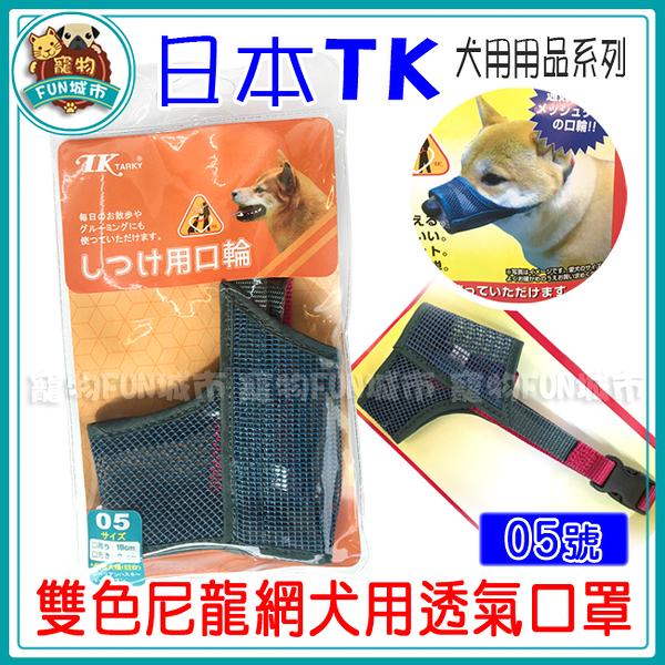 寵物FUN城市│TK 雙色尼龍網犬用透氣口罩(05號) 中型犬 狗用 寵物用品 防咬嘴套