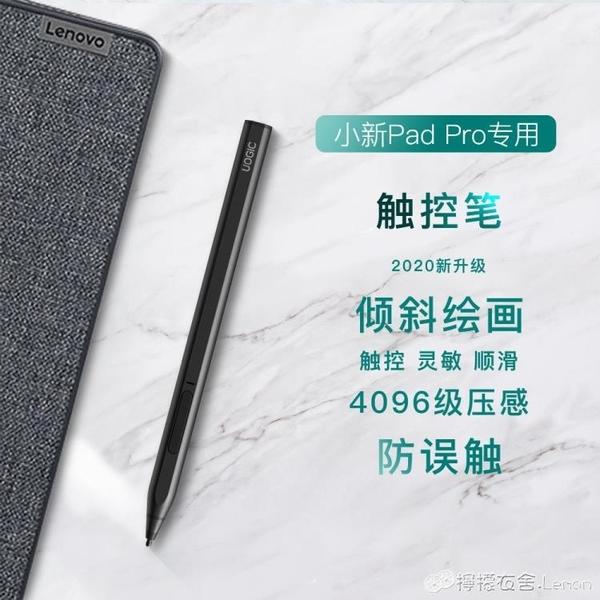觸控筆 平板觸控筆小新pad/pro11英寸電腦主動式4096級壓感筆防誤觸傾斜壓感手寫繪畫筆 檸檬衣舍