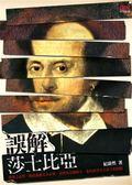 (二手書)誤解莎士比亞