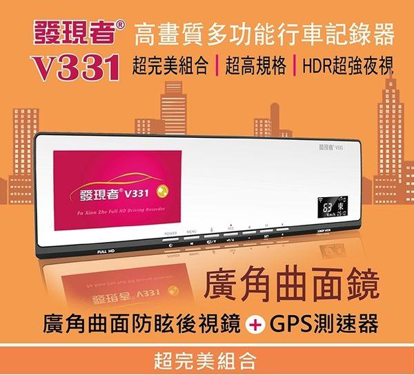 送16G卡+3孔擴充『發現者 V331 單鏡頭 』GPS測速器+曲面鏡後視鏡+170度廣角行車記錄器