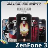 ASUS ZenFone 3 5.2吋 卡通浮雕保護套 軟殼 彩繪塗鴉 3D風景 立體超薄0.3mm 矽膠套 手機套 手機殼