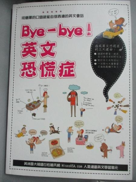 【書寶二手書T6/語言學習_JMQ】Bye-bye! 英文恐慌症-Linking English_金銀貞
