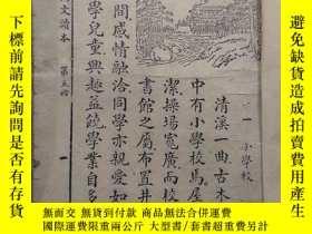 二手書博民逛書店新中華國語讀本罕見小學校初級第五冊192755 上海中華書局 出
