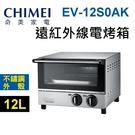 12公升CHIMEI奇美遠紅外線電烤箱  EV-12S0AK