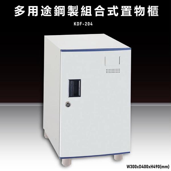 【辦公收納嚴選】大富KDF-204 多用途鋼製組合式置物櫃 衣櫃 零件存放分類 耐重 台灣製造