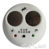 超聲波驅蟲器電子滅蚊神器驅趕蟑螂蝙蝠蒼蠅蜘蛛滅老鼠器家用室內「潔思米」