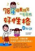 (二手書)78種培養孩子一生受用好性格的祕訣