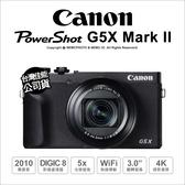 Canon G5X Mark II 相機 4K 類單眼 G5X2 G5XM2 公司貨【64G+原電~8/31+24期】薪創數位