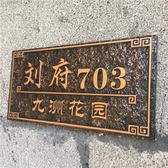 個性訂製家用住宅門牌號小區別墅大廈姓氏私人定做標識牌酒店賓館