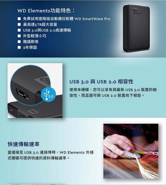 WD Elements 5TB 2.5吋 行動硬碟 隨身硬碟 外接式硬碟 原廠公司貨 原廠保固 5T