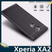 SONY Xperia XA2 H4133 戰神碳纖保護套 軟殼 金屬髮絲紋 軟硬組合 防摔全包款 矽膠套 手機套 手機殼