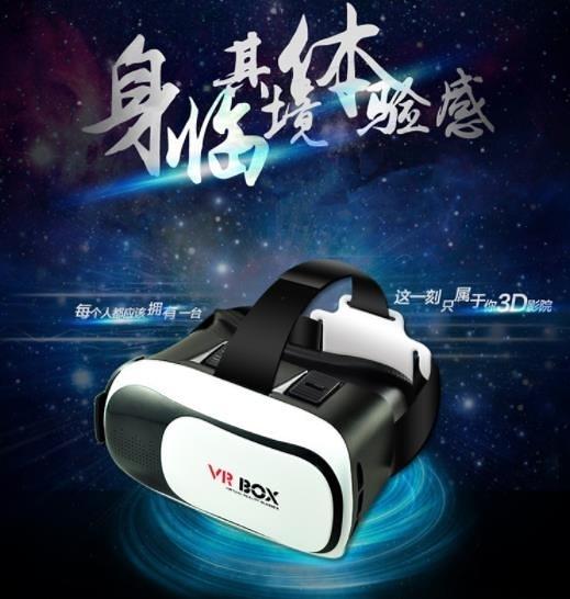 VR眼鏡 vr一體機4d虛擬現實vr眼鏡手機專用電影游戲ar眼睛box頭盔3d智慧  交換禮物