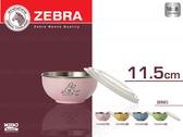 ZEBRA斑馬牌 彩色隔熱兒童碗附蓋/附湯匙-四色《Midohouse》