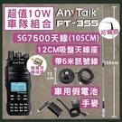 AnyTalk FT-355 10W無線電對講機 超值車隊組 (車用電池*1+手麥*1+SG7500*1+吸盤天線座5米訊號線*1)
