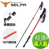 【韓國SELPA】破雪7075鋁合金外鎖登山杖(四色任選)(超值兩入)紅色+隨機