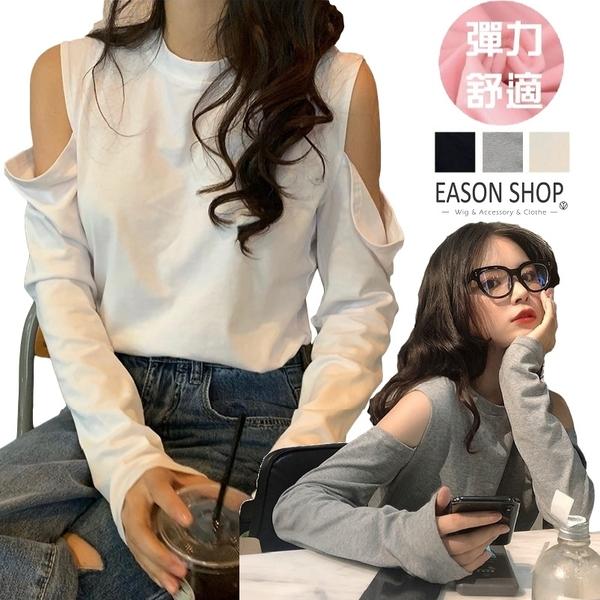 EASON SHOP(GW8449)韓版純色肩膀挖洞薄款鏤空露肩圓領長袖素色棉T恤女上衣服打底內搭衫閨蜜裝薄黑灰