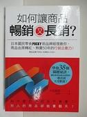【書寶二手書T1/行銷_CR3】如何讓商品暢銷又長銷?日本國民零食POCKY品牌經理教你,商品由
