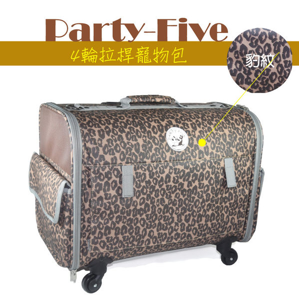 PARTY-FIVE 拉桿包(小)/平拉式拉桿寵物包/ 平拉式4輪拉桿寵物包/外出拉捍推車/豹紋 免運