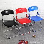 塑料折疊椅會議椅靠背椅活動椅子會場休閑椅餐椅成人辦公椅凳子 父親節促銷  igo