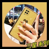 【萌萌噠】三星 Galaxy M12 (4G) 奢華高檔日韓時尚 指環支架款 電鍍閃粉愛心 A12 全包軟殼 手機殼