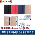 【默肯國際】IN7 卡斯特系列 APPLE iPad mini 4/5 (7.9吋) 智能休眠喚醒 三折PU皮套 平板保護殼