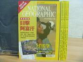 【書寶二手書T2/雜誌期刊_REO】國家地理雜誌_2001/7~12月間_6本合售_尋找亞伯拉罕等