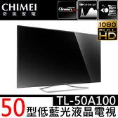 CHIMEI 奇美 50型低藍光液晶電視  TL-50A140 / TL-50A100 ◆低藍光不閃頻