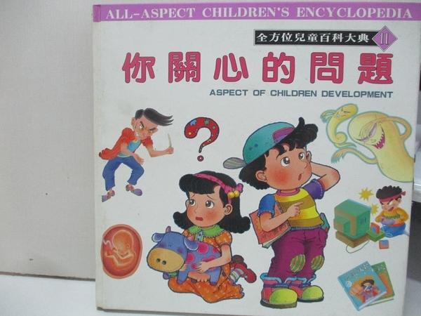 【書寶二手書T1/少年童書_KIP】全方位兒童百科大典II:你關心的問題_趙良安