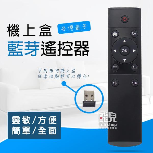 【飛兒】安博專用*即插即用!機上盒 藍芽遙控器 2.4G 安博盒子 安博遙控器 搖控器 藍芽遙控 77