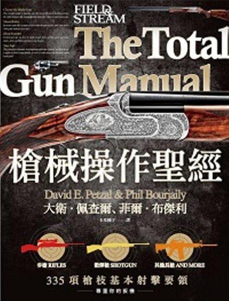 槍械操作聖經