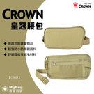 CROWN 皇冠  腰包  C-5024  米色  旅遊配件 隱形貼身腰包  MyBag得意時袋